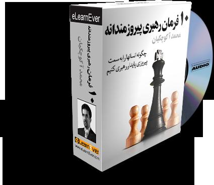 10 فرمان رهبری پیروزمندانه,آموزش مجازی,محمد آکوچکیان
