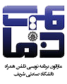 ماراتون برنامه نویسی دانشگاه صنعتی شریف